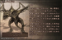 BOSS类敌 -最终幻想12(Final Fantasy XII)(FF12)-FFSKY天幻网专题站(www ...