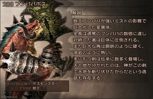 BOSS:288-最终幻想12(Final Fantasy XII)(FF12)-FFSKY天幻网专题站(www ...